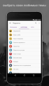 Android-2016 - 22