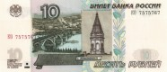 Banknote_10_rubles_2004_front