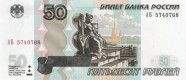 Banknote_50_rubles_2004_front