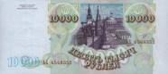 Banknote_10000_rubles_1994_b